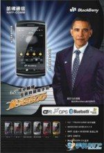 Tribune : Obama sponsorise un faux Blackberry en Chine