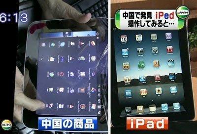 iPed : une tablette tactile à 85 euros
