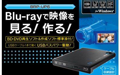 Un graveur Blu-ray extra fin (20mm d'épaisseur)