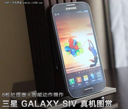 Galaxy S4 : une nouvelle série de 11 photos (non officielles)
