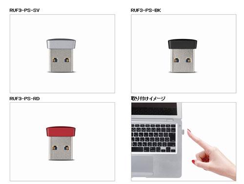 Buffalo dévoile la RUF3-PS : une clé USB 3.0 rikiki mais performante et jusqu'à 64 Go de capacité
