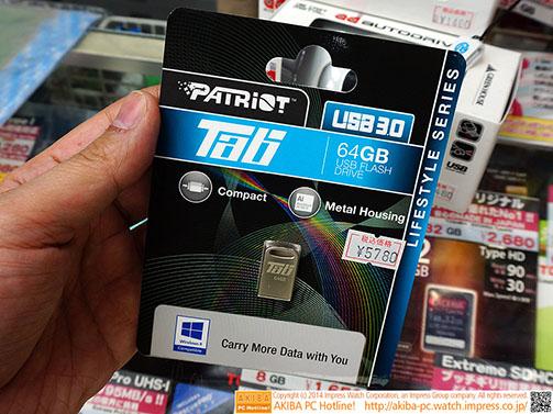 """La petite clé USB 3.0 """"Tati"""" de Patriot commence à être disponible"""