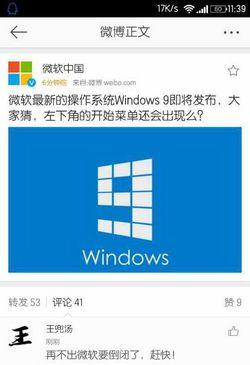 Le nouveau logo de Windows 9 révélé ? Non !!! et Bhmag le prouve…