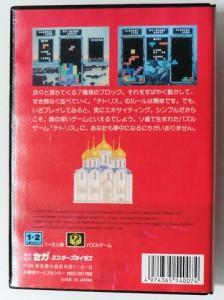 Un million de dollars pour Tetris sur Mega Drive