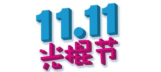Bon Plan : où dénicher les promos du 11.11 Singles Day ?